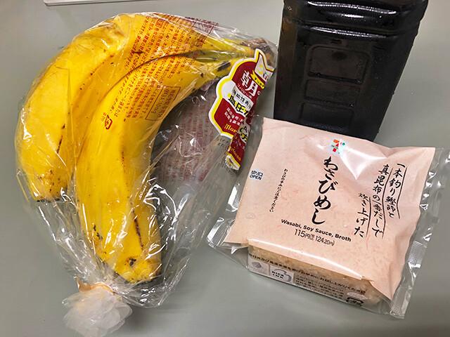 Banana, Wasabi Rice Ball, and Iced Coffee