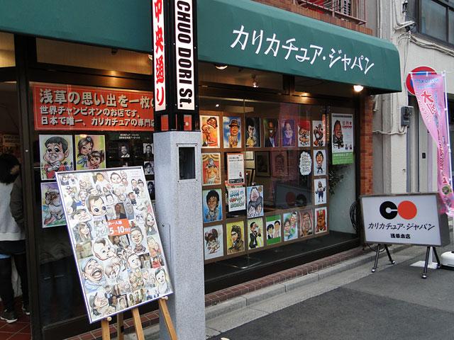 Caricature Japan