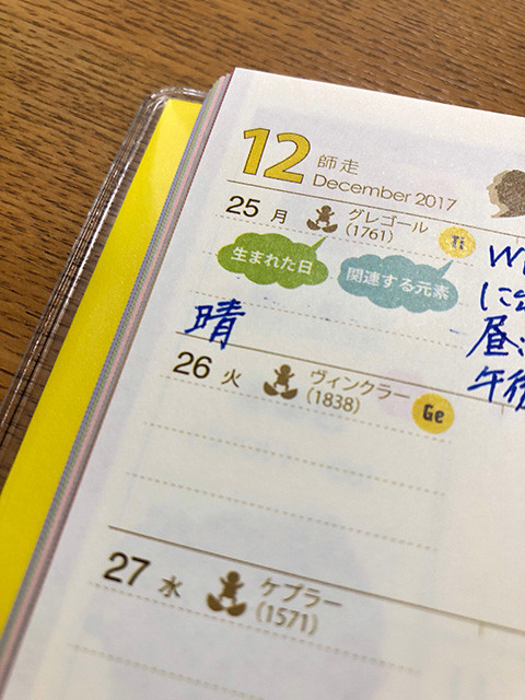 2018 ELEMENTS DIARY