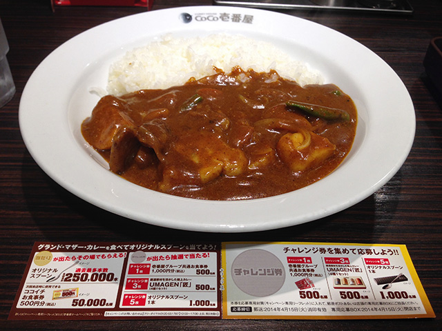 63rd Grand Mother Curry