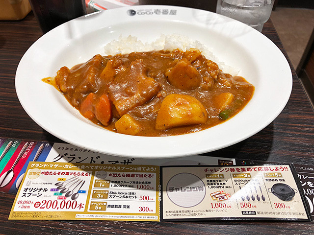 19th Grand Mother Curry