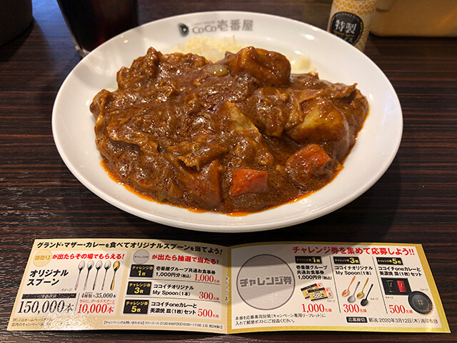 47th Grand Mother Curry
