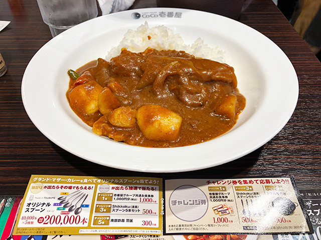 17th Grand Mother Curry