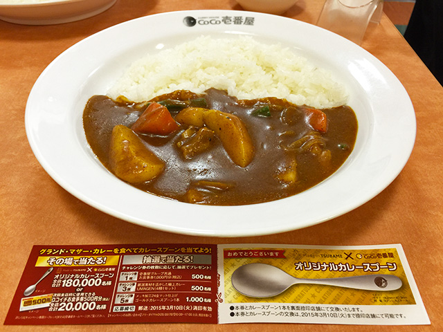 10th Grand Mother Curry