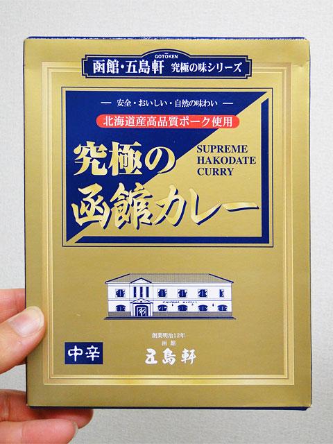 Supreme Hakodate Curry