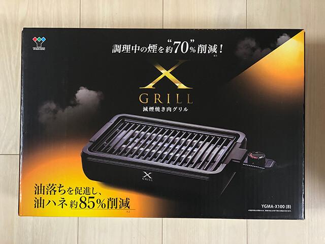 X GRILL