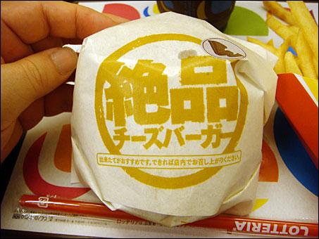 Zeppin W Cheese Burger