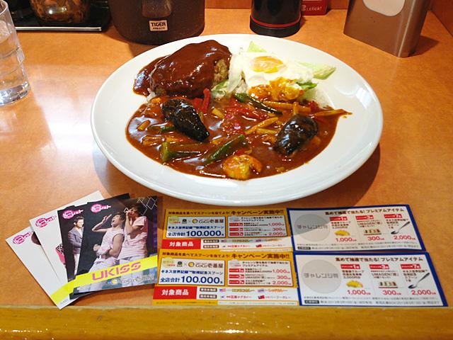 Hawaiian Loco Moco Thai Red Curry
