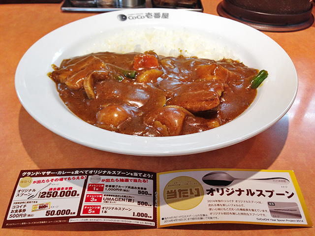 52nd Grand Mother Curry