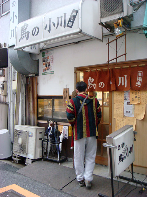 Tori no Ogawa