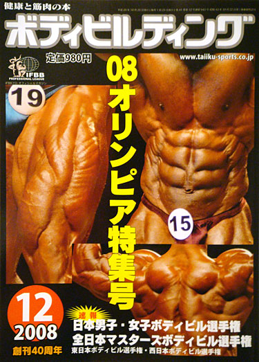 Monthly Bodybuilding