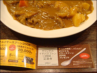 Grand Mother Curry with Shabu-Shabu Beef