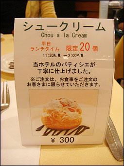 Chou a la Cream