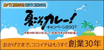 CoCoICHI Summer Campaign 2007