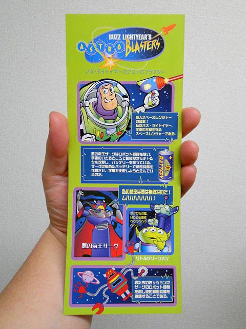 Buzz Lightyer's Astro Blasters