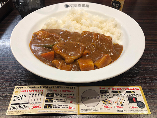 5th Grand Mother Curry