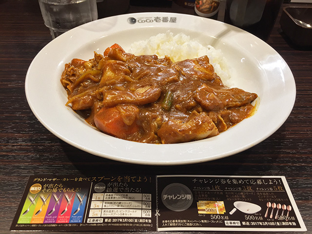46th Grand Mother Curry