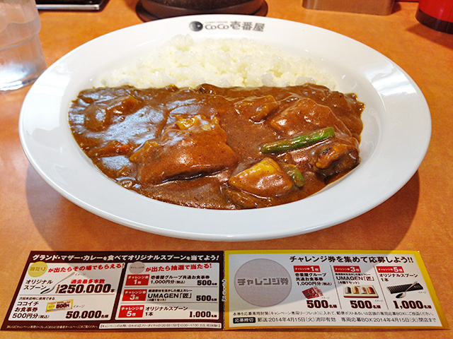 54th Grand Mother Curry