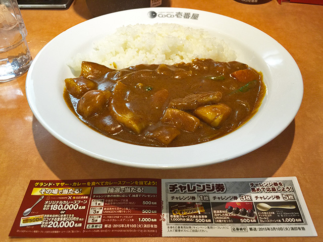 18th Grand Mother Curry