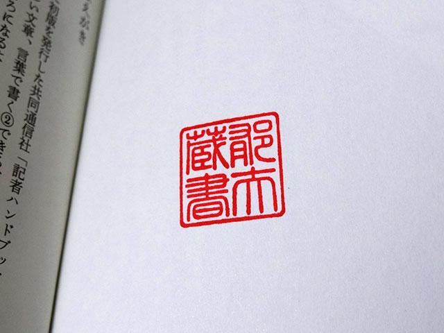 Ownership Mark