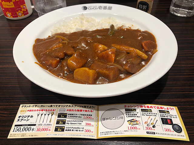 12th Grand Mother Curry