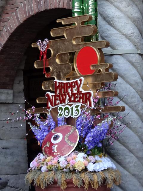 Kadomatsu at Tokyo DisneySEA
