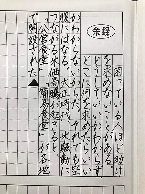 Yoroku 190701