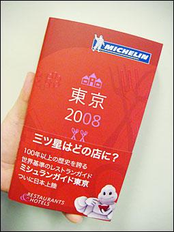 Michelin Tokyo