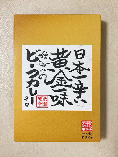 Ajikou's Beef Curry