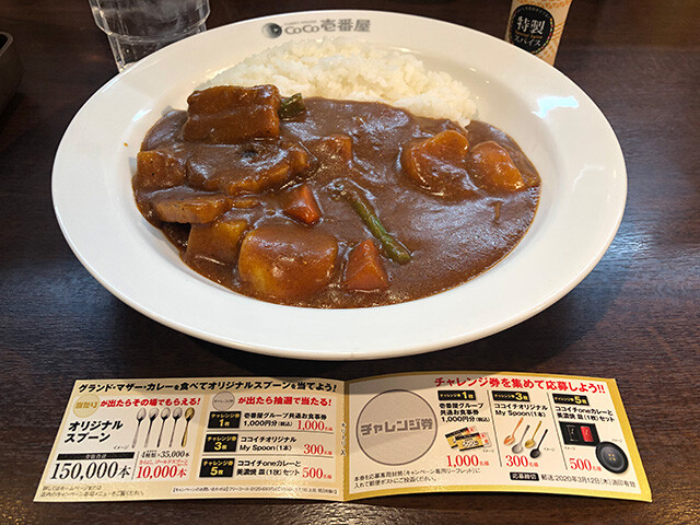 26th Grand Mother Curry