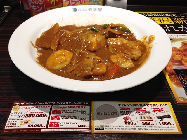 60th Grand Mother Curry