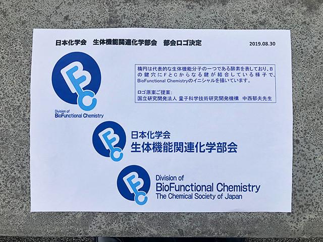 Logo of BFC