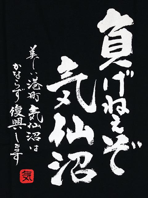 Kesennuma T-Shirts