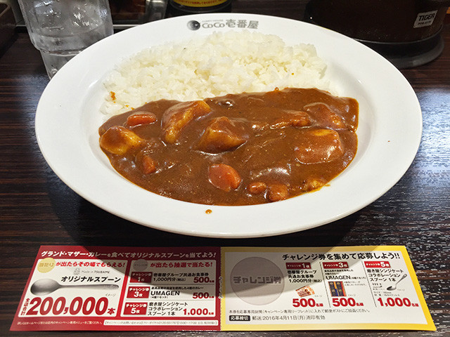 32nd Grand Mother Curry