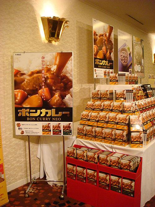 Bon Curry Neo