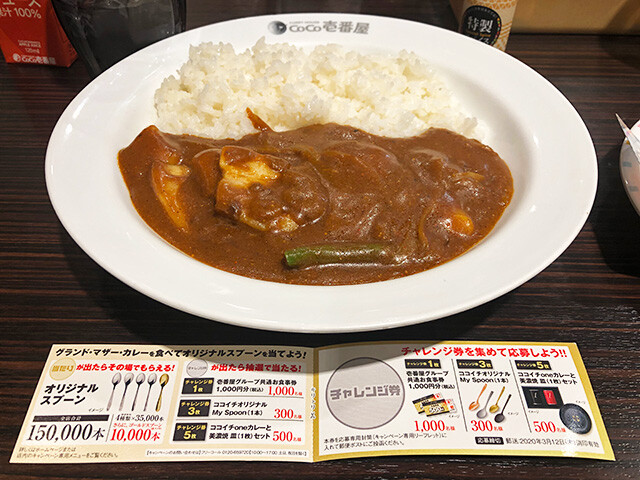 33rd Grand Mother Curry
