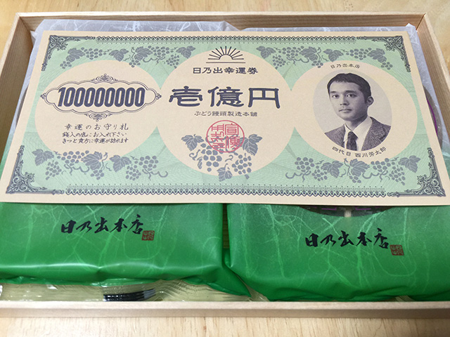 One Hundred Million Yen
