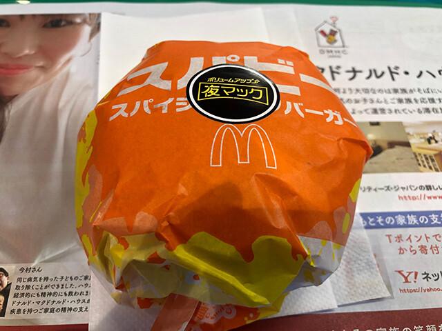 Bai Spicy Beef Burger