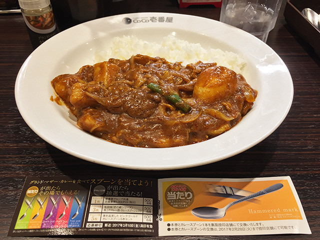 45th Grand Mother Curry