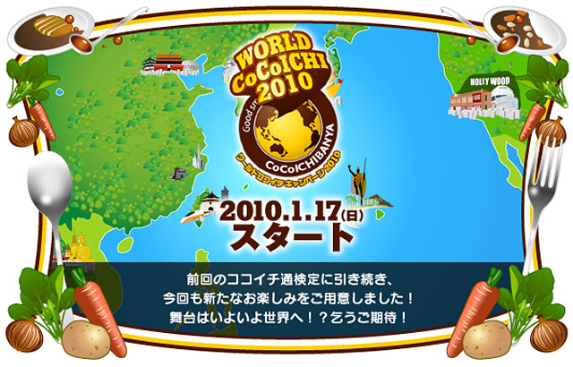 WORLD CoCoICHI 2010