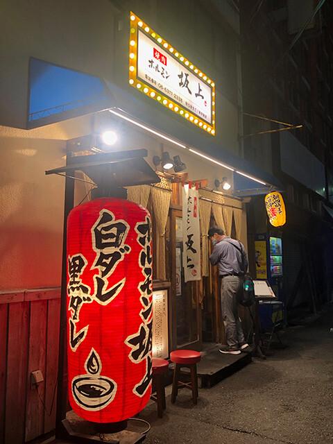 Horumon Sakagami