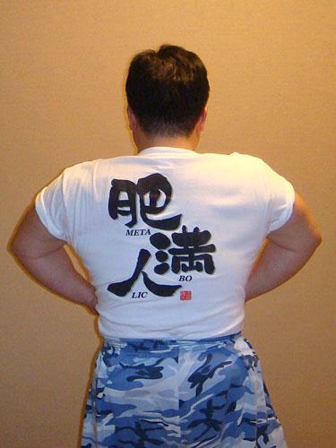 Obesity T-Shirt
