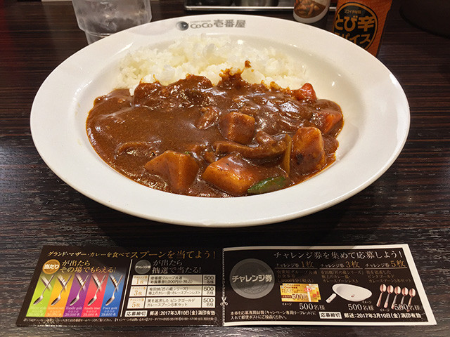 14th Grand Mother Curry