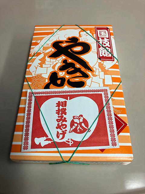 Boxed Yakitori