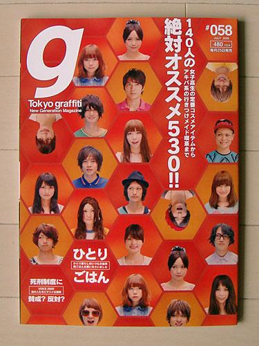 Tokyo graffiti#058