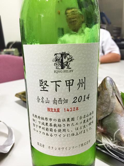 Osakan White Wine