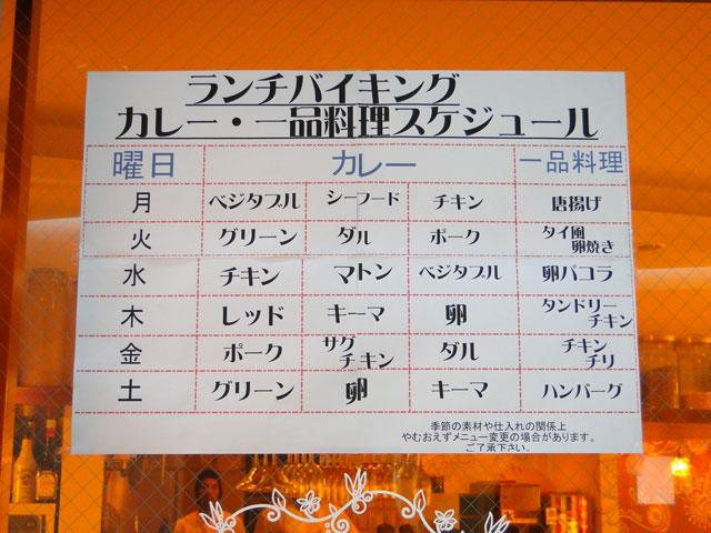 Lunch Buffet Schedule