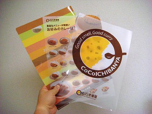 CoCoICHI Clear File