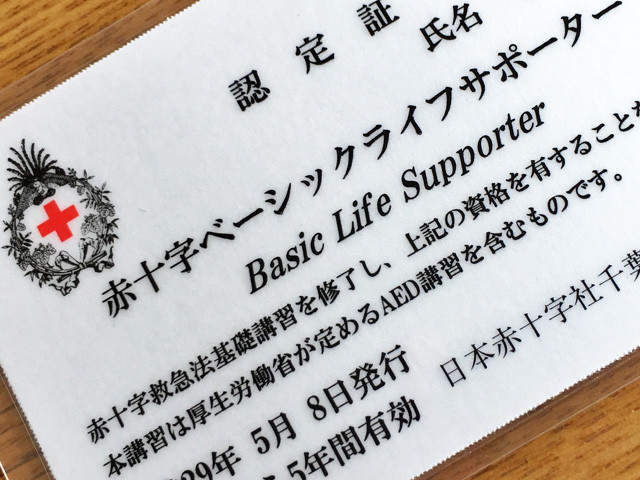 Certificate of Basic Life Supporter