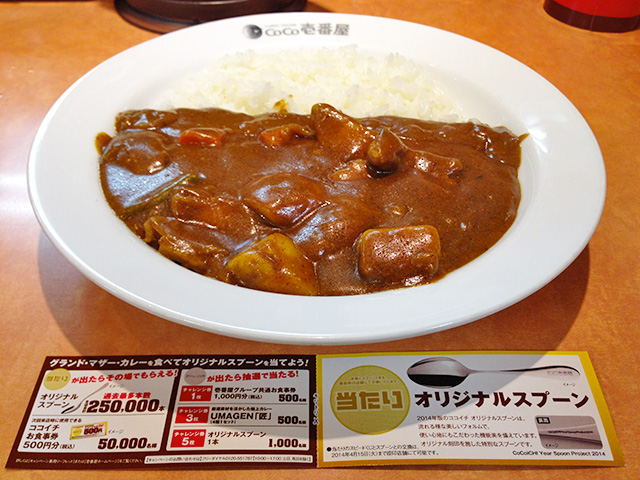 58th Grand Mother Curry